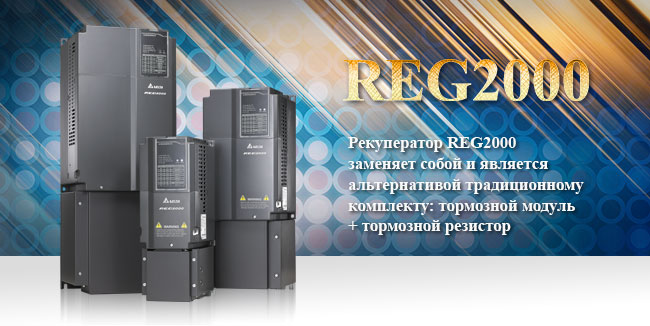 REG2000_news2014-08-21_big.jpg